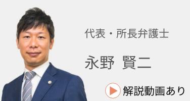 永野 賢二