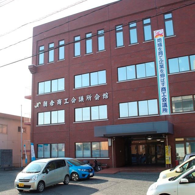 松本・永野法律事務所 朝倉事務所