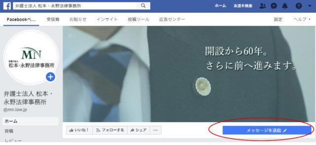 松本・永野法律事務所 facebookページ
