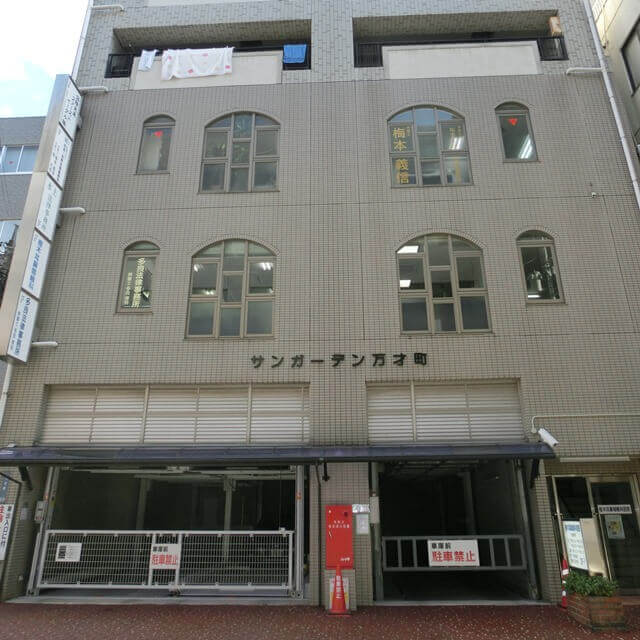 松本・永野法律事務所 大牟田事務所
