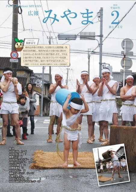 広報みやま2019年2月1日号