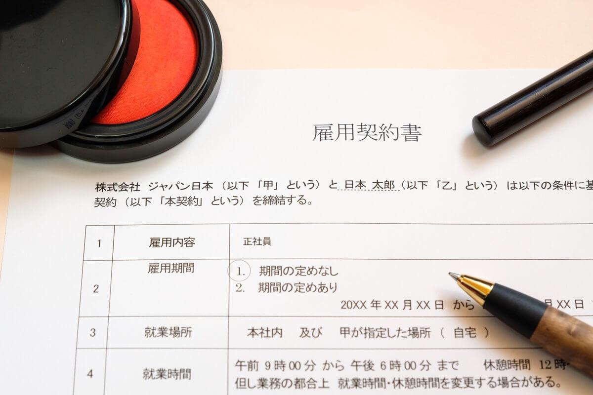 具体的な就業規則や雇用者との契約の記載例