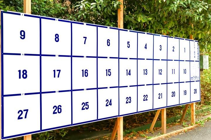 選挙公示ボード